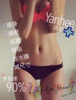 Yanhee減肥