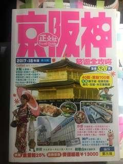 大阪旅遊書 京阪神旅遊全攻略 2017-18年版
