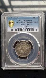 1911 少见云南两角龙币