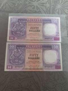 87 88 滙豐銀行50圓