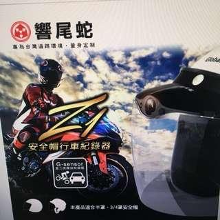 響尾蛇Z1 1080p安全帽行車記錄器,白