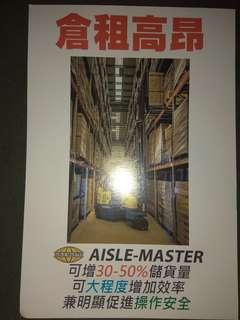 貨倉設計服務(免費) Free warehouse design