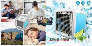 🔥Artic Air Cooler小型流動空調冷風機 2018年新品🔥