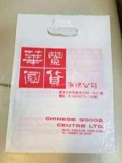 香港懷舊華豐國貨膠袋
