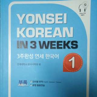 Level 1 Korean textbook + workbook +cd (compulsary for NUS LAK1201)