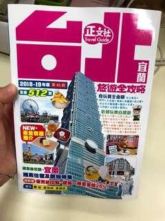 2018年最新台北旅遊書!