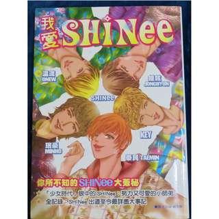 🚚 [二手]我愛SHINee