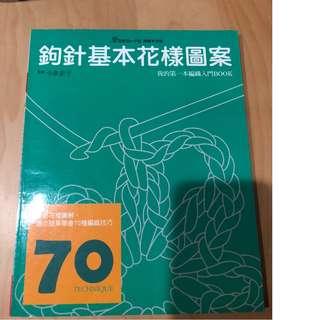 Crotchet book