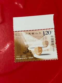 中國郵票2007-10