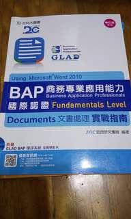 🚚 Bap商務專業應用能力(word基礎)