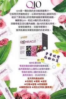 Q10 Mirikel (30包裝)