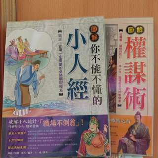 《圖解你不能不懂的小人經》《圖解權謀術》($50/本)
