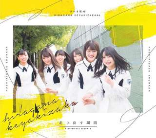 Album - Hiragana Keyakizaka46 1st Album [Hashiridasu Shunkan]
