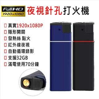 🚚 高畫質1080P 夜視針孔打火機 針孔攝影機 迷你攝影機 微型攝影機