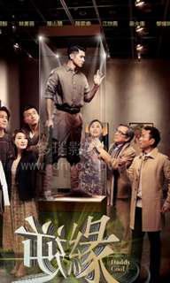 逆缘 daddy cool TVB drama DVD