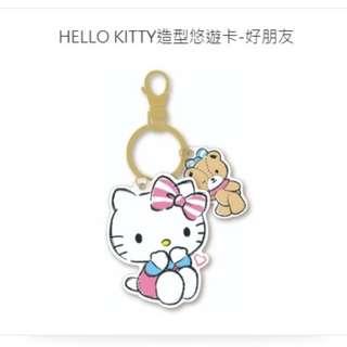 HELLO KITTY造型悠遊卡-好朋友 2018最新款 附鑰匙圈 全新空卡 三麗鷗 Sanrio 凱蒂貓 吉蒂貓