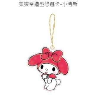 美樂蒂造型悠遊卡-小清新款 2018最新款 附鑰匙圈 全新空卡 My Melody 三麗鷗 Sanrio