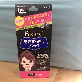 Kao - Biore Pore Pack (Black) (10pcs)