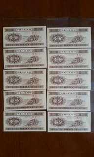 包真:全新: 中國人民銀行1分: 紙幣: 背面國徽:1953年:/共10張