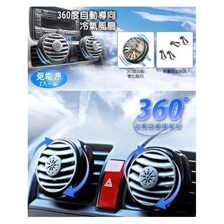 🚚 權世界@汽車用品 車用冷氣出風口夾式 360度自動導向空調風扇 2入 加強冷氣循環 SA-85