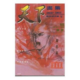 FW-018,天下畫集-風雲漫畫(薄裝)-馬榮成編繪-瘋狂的血,,第14回
