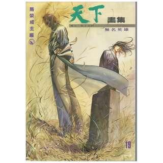 FW-019,天下畫集-風雲漫畫(薄裝)-馬榮成編繪-無名人英雄劍,第15回