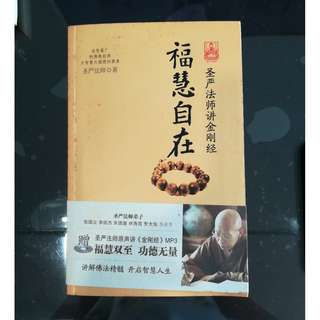 buddhism book shengyan 圣严法师讲金刚经-福慧自在