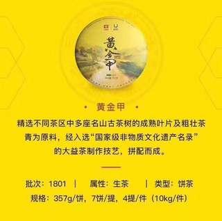 2018年大益黃金甲,普洱生茶,357克/餅