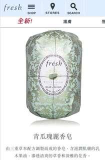 Fresh 青瓜瑰麗香皂