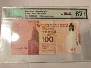 中銀鈔 百位號 BC000885 PMG 67