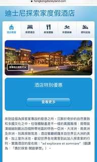 Disneyland 香港迪士尼探索家度假酒店一晚住宿