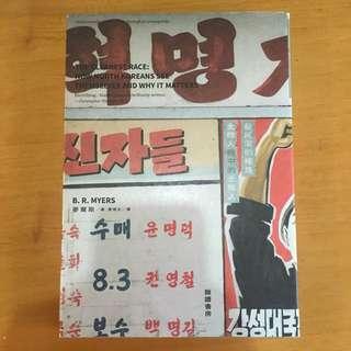 最純潔的種族:北韓人眼中的北韓人 繁體中文