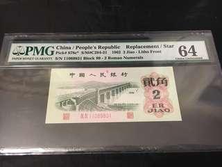 1962年人行二角長江大橋、印刷錯體