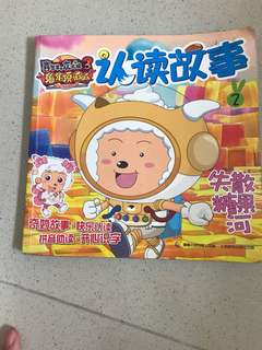 Chinese story book 喜羊羊