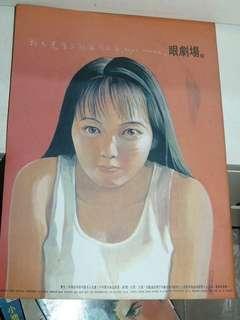 利志達 眼劇場 短篇集 一本完 天下出版 最新出價180 220即決