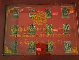Wat Rakang somdej set