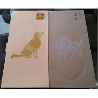 2 pcs Antalis Year of Dog Red Packet / Ang Bao Pow Pao Pau