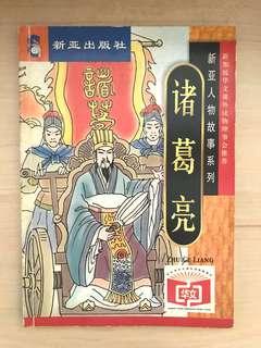 Zhu Ge Liang 诸葛亮