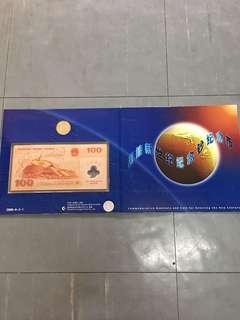2000 年纪念鈔票 n 硬幣, 中華人民共和國50年紀念鈔票