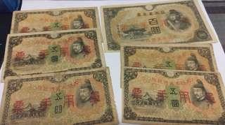 1938年 香港 百圓 五圓 戰前 軍票 共六張