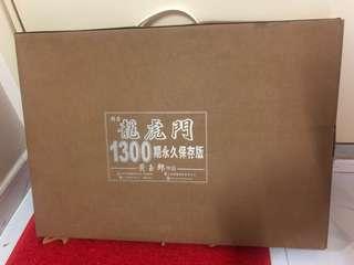 龍虎門1300永久保存版
