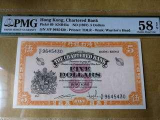 1967年(ND) 渣打銀行 5元 黃鎖匙 (PMG 58 EPQ)