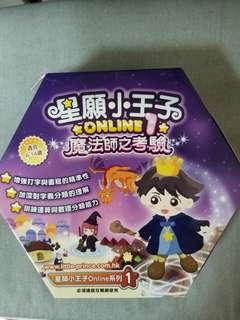 星願小王子學習遊戲系列一 6-14歲