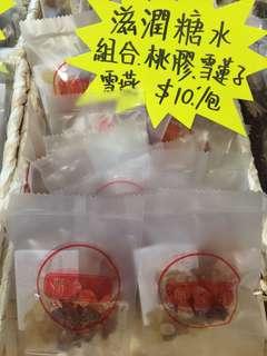 桃膠雪蓮子雪燕滋潤甜品組合