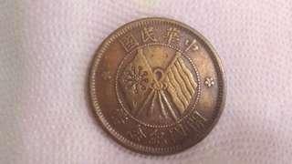 🚚 開國紀念幣十文