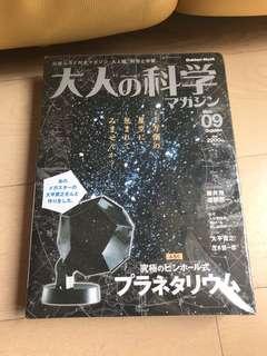 大人之科學Vol 9 針孔天象儀 (冇開過)絕版
