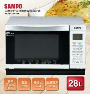 SAMPO 聲寶 28L 烘燒烤微電腦變頻 微波爐 RE-B428PDM