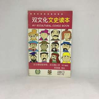 双文化文史读本 | My Bicultural Comic Book