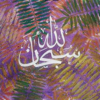 Calligraphy art / kaligrafi / seni khat Subhanallah