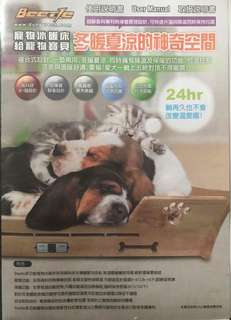 🚚 Beetel寵物專用冰暖床